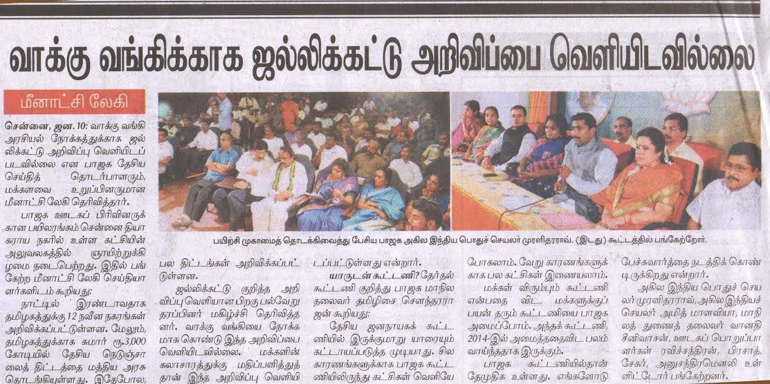 Chennai visit news coverage